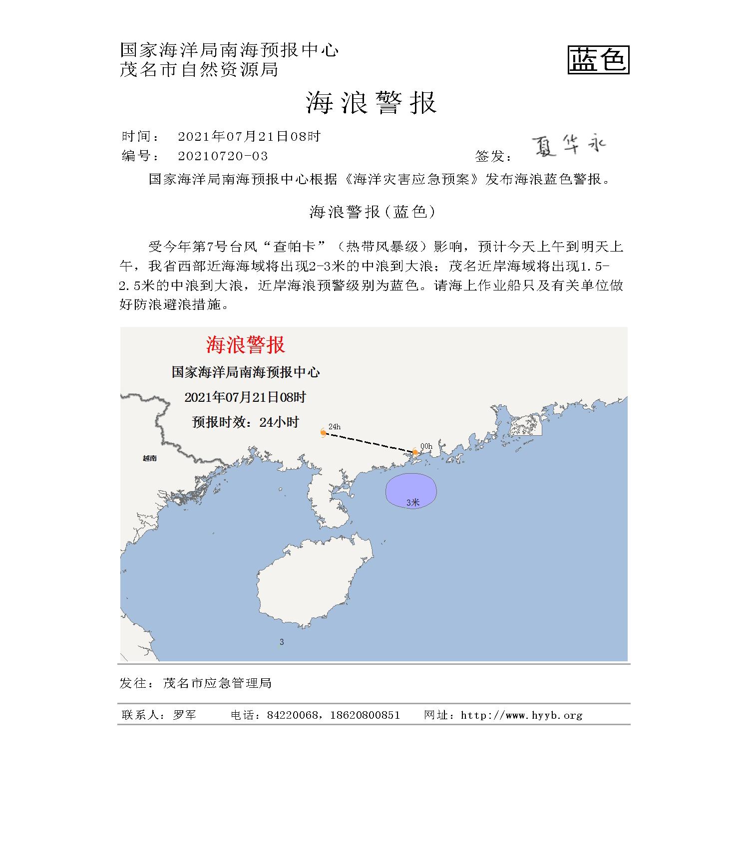 海浪警报-茂名2021072108.png