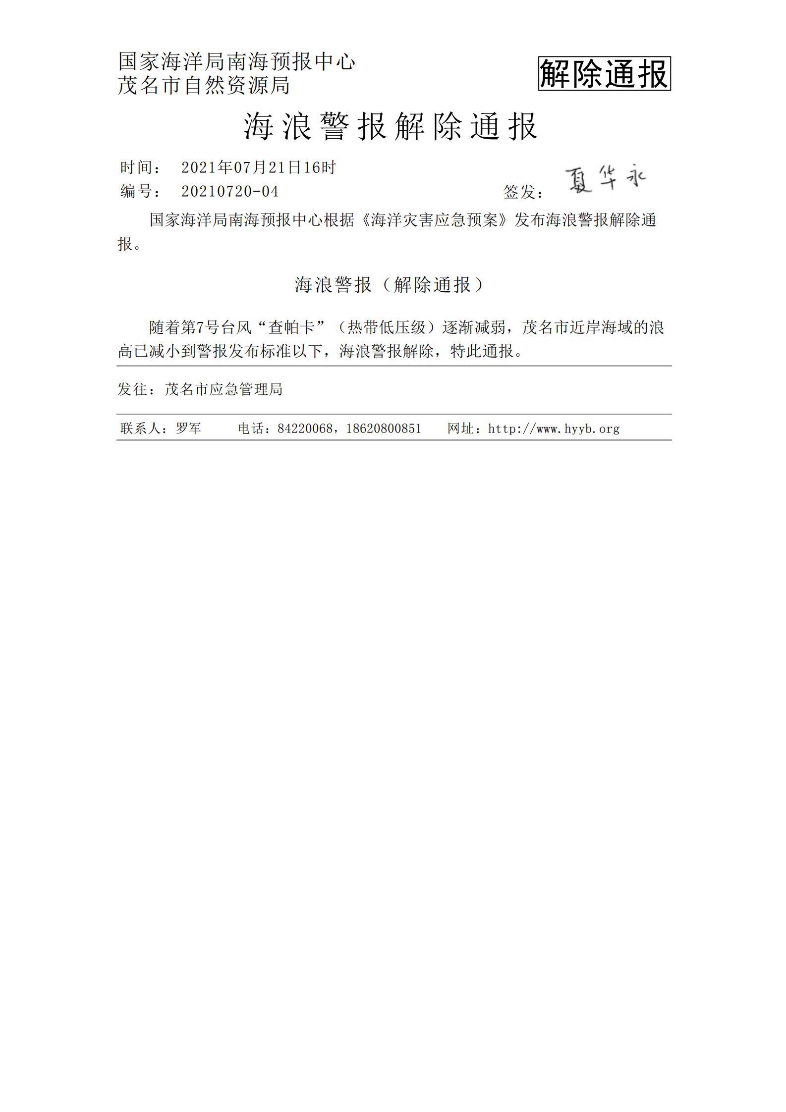 海浪警报-茂名2021072116_00.jpg