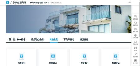 """茂名市""""互联网+不动产登记""""实现全程电子化一窗受理1076.png"""